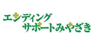 エンディングサポート宮崎